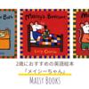 2歳におすすめの英語絵本「メイシーちゃんシリーズ」
