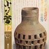 小さな蕾 1978年12月号 No.125 三国時代・土器・瓦塼・土偶・施釉陶