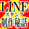 【LINE】スタンプ制作秘話その23