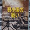 日本の軍備への教訓