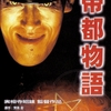 「帝都物語」バブル期の日本映画、珍しいSF大パノラマ伝奇浪漫映画ですが・・・