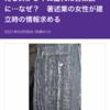 東京新聞 したまち支局版 東京大空襲の碑 熊谷登久平 寿郎 明子