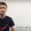 細マッチョになりたい男の挑戦−3『初回トレーニング公開!』