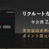 nanacoチャージ用のクレジットカードはどれがいい?