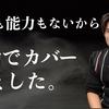 個人で生きる道 ショウさんの月収2000万円への指導動画