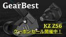【KZ ZS6】高コスパのハイブリッドイヤホンがGearBestでクーポンセール中!スペックや仕様をご紹介!