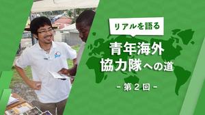 TOEICだけじゃ足りない?海外で困らないために日本でやるべき英語学習とは【青年海外協力隊への道】