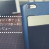 【iPhone6sをおサイフケータイ化】Sinji Pouch(シンジポーチ)を使えばスマホだけで生活も可能に!