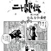 まんが『ニャ郎伝』第二十九話