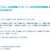「響け!ユーフォニアム」北宇治高校第四回定期演奏会 東京公演 中止のお知らせ