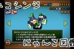 【にゃんこ図鑑】ネコシンジ ネコトウジ&ネコケンスケ【超激レア】