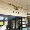 第三セクターと侮るなかれ!天草を代表する名店、河浦町にあり。天然温泉 愛夢里(あむり)