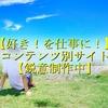 【好き!を仕事に!】コンテンツ別サイト【鋭意制作中】