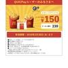 S.M.Lどのサイズもマックポテト150円クーポン!!(2018年2月限定)