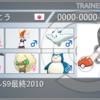 【剣盾シングルS9】カバ展開エスバキッス【最終233位/2010】