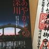 深川江戸資料館『あやかしの深川』出版記念イベント