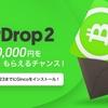 ビットコインキャッシュの無料配布について(続報)