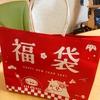 【ネタバレ】2021福袋 メリーチョコレート オムニ7