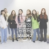「Teaser 」今月の少女タムタムタム(LOONA the TAM) Season 2 [日本語字幕]