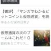 3週連続でおすすめブログに載ったよ。ていうか2記事同時に載っていた!それでもアフィリエイト0円だぜい!