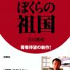 読書感想文〜ぼくらの祖国〜