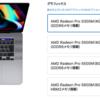 AMD、MacBook Proに搭載されるRadeon Pro 5600Mを発表