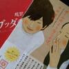 【Books】すぐに読める本となかなか読めない本