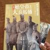 兵馬俑とお寿司。大阪市の旅