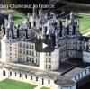 フランスに行くなら必ず訪れるべきシャトー12選