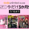 【終了】Kindle Unlimited 3ヶ月99円キャンペーン 2019年7月16日まで