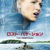 【感想】ロスト・バケーション / 近年のサメ怖い映画の良作!サクッと観れる悲劇のサバイバル!ネタバレ!?