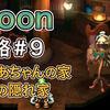 『moon』攻略日記9(バリバリ島に行く準備:おばあちゃんの家のベッドを確保)【Switch】