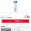 レシポ 美味しい牛乳900mlが200ポイント還元!20本まで!