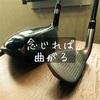 【ドロー】曲がると信じて振り切れボク。お願い曲がって。ドロー楽しい。つーかゴルフってやっぱ楽しい。