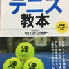 テニスについて本気で学んでみる