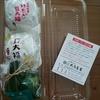 おいしいもの〜大角玉屋さんの和菓子(いちご大福他)