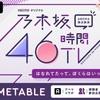 『乃木坂46時間TV』タイムテーブル&MC発表 那須川天心の筋トレ企画も