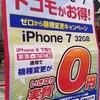 iPhone7の一括0円はdocomo参戦しない?実質0円しか難しいようです