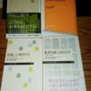 「和歌山市地域ささえ愛商品券」にて本を買う