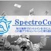 【SpectroCoin】6時間毎にくじ引きでビットコインを貰おう!