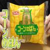 コーンのぱん(フジパン)、コーン好きの方のためのパッケージ菓子パン