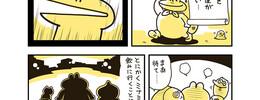 名物の「カステラ」を出す居酒屋とは!? 大阪・難波の居酒屋「正宗屋」でビール・どて煮と一緒にいただく