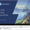 SFDC:Salesforce Summer 2016 - Lightning Design System