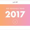 vol.69 2017年度版 Webデザイン・UIのトレンド10選