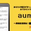 aumo『アウモ』の使い方!【評判、口コミ、旅行、グルメ、最新情報、インスタ映え、アプリ】