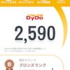 【体験談】DyDoの自動販売機ポイントをLINEギフトコードに交換してチャージするまで