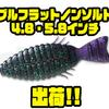 【DEPS】高浮力になったギル型ワーム「ブルフラットノンソルト 4.8・5.8インチ」通販サイト入荷!