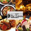 【オススメ5店】名古屋(名古屋駅/西区/中村区)(愛知)にあるスペイン料理が人気のお店
