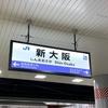 新大阪まで延伸したJRおおさか東線に乗ってきました