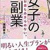 【新刊】 お金無くても何歳からでも 滝岡幸子の女子の副業